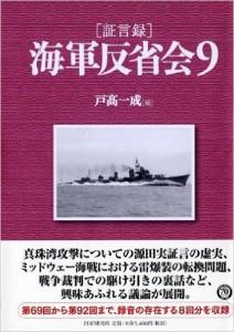 [証言録]海軍反省会 9 戸髙 一成 (PHP研究所)