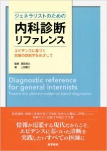 ジェネラリストのための内科診断リファレンス 医学書院