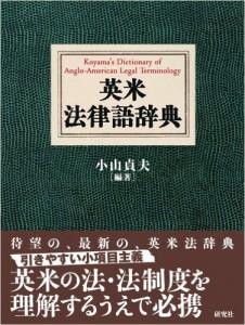 英米法律語辞典 (研究社) 小山 貞夫