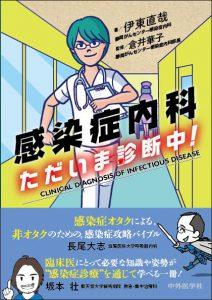 【買取価格¥3,400】感染症内科 ただいま診断中! 中外医学社