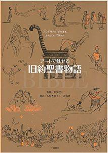 【買取価格¥4,500】アートで魅せる 旧約聖書物語 フレデリック・ボワイエ
