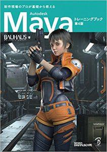 【買取価格¥3,000】Autodesk Maya トレーニングブック 第4版
