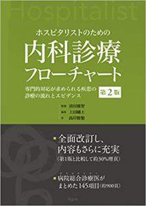ホスピタリストのための内科診療フローチャート 第2版