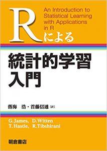 Rによる 統計的学習入門 朝倉書店