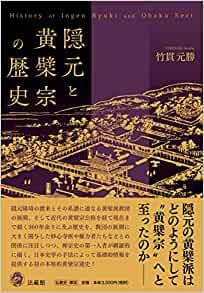 隠元と黄檗宗の歴史 竹貫元勝 法蔵館